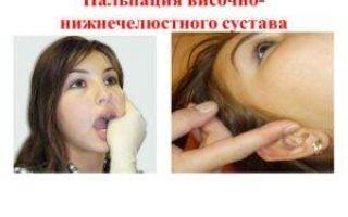 Вывихи нижней челюсти. симптомы и лечение