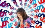 Мастопатия и психосоматика