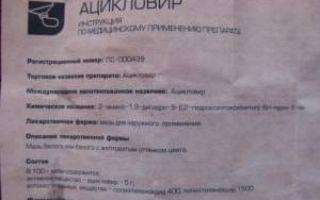 Лечение стоматита ацикловиром у взрослых
