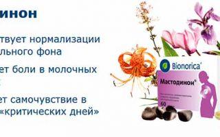 Отзывы о препарате мастодинон