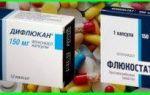 Что лучше: флуконазол или флюкостат?
