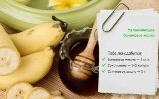 Маска для лица из банана в домашних условиях