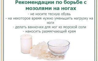 Пластырь с салициловой кислотой от мозолей