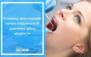 Аргументированный ответ врачей о возможности проведения плазмолифтинга во время месячных