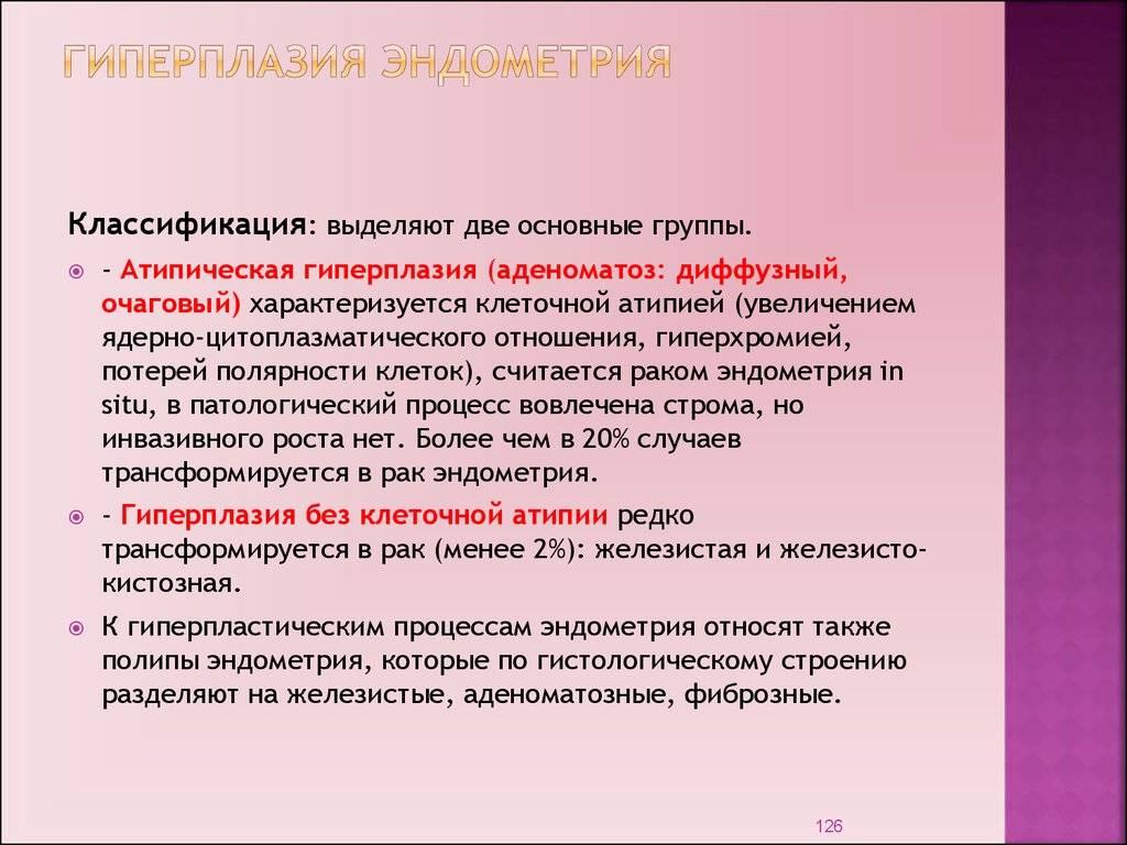 Гиперплазия эндометрия в период климакса