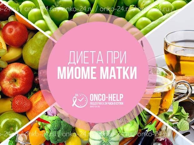 Диета при миоме матки – правильное питание при миоме, продукты, которые стоит ввести в рацион при лечении миоматозных узлов