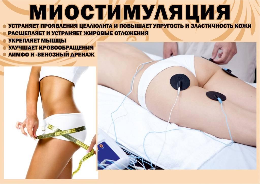 Процедура, сочетающая в себе действие нескольких — биостимуляция тела