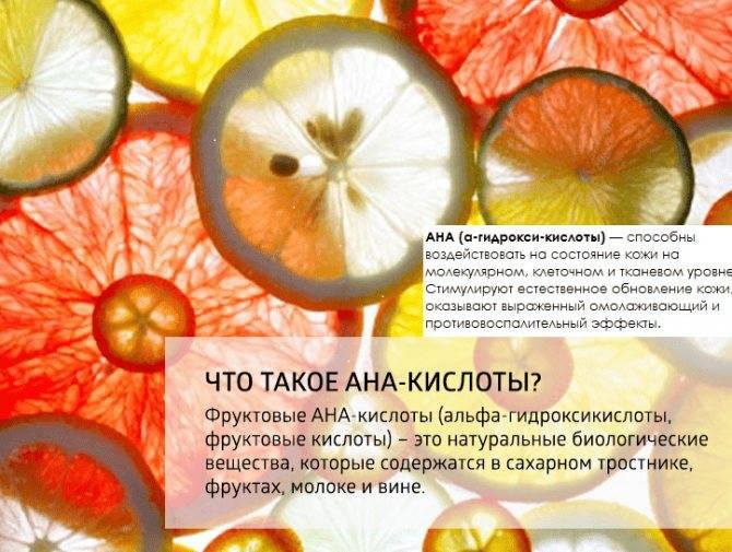 16 кислотных тоников для лица с фруктовыми кислотами, лосьон с салициловой и гликолевой для проблемной кожи – список лучших в аптеке
