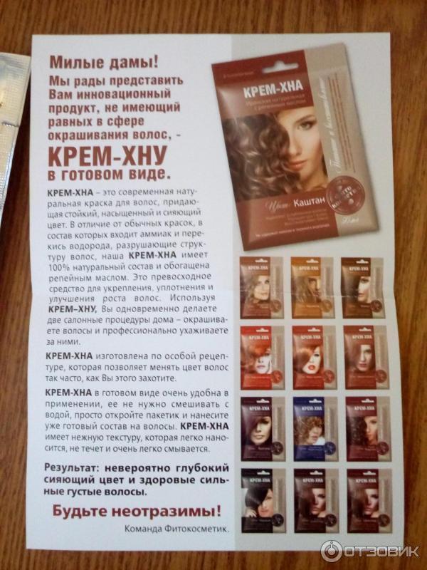 """Крем-хна """"фитокосметик"""". отзывы потребителей, описание средства"""
