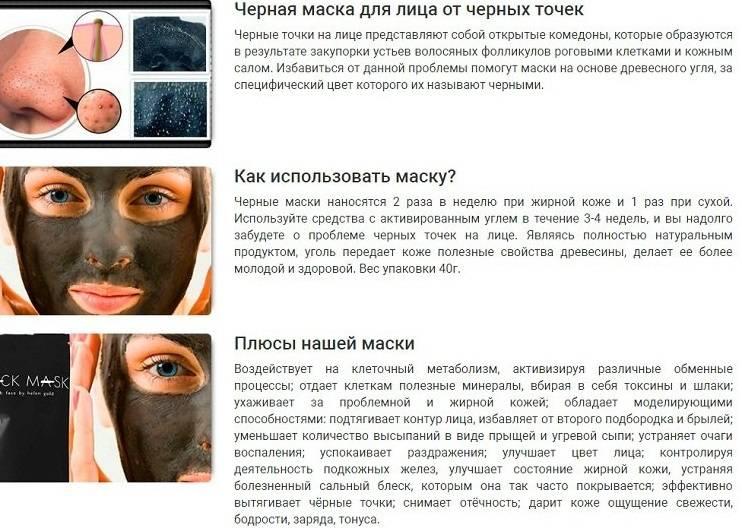 Как сделать чёрную маску своими руками: 3 лучших рецепта