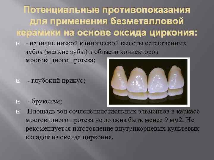 Что такое стоматологический цирконий?