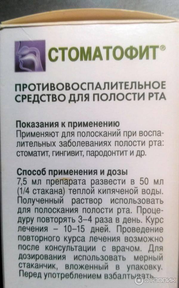 Стоматофит масляный раствор. инструкция по применению стоматофита. изредка наблюдались побочные эффекты.