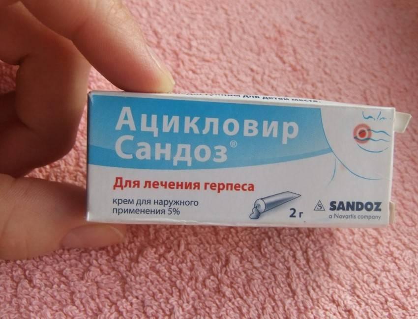 Лечение герпеса ацикловиром таблетки дозировка