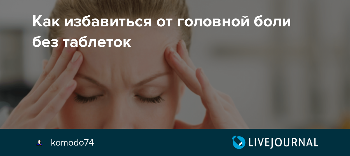 Народные средства от головной боли: что быстро поможет в домашних условиях?
