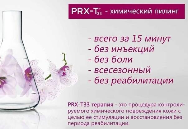 Пилинг prx-t33: преимущества, недостатки, последствия