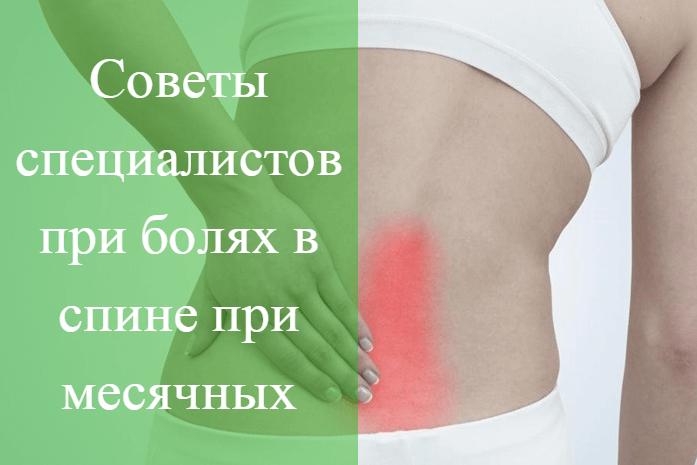 Менструальные боли - как от них избавиться
