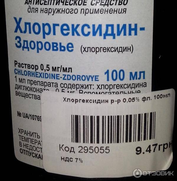 Хлоргексидин раствор для местного и наружного применения «эском»