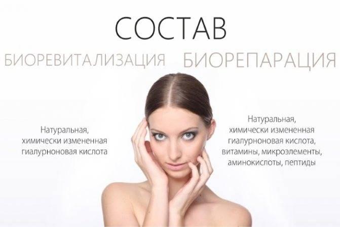 Смазка для кожи – биоревитализация лица: что это за процедура, эффект до и после
