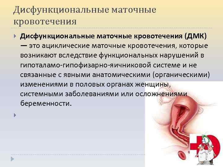 Почему сокращается менструальный цикл