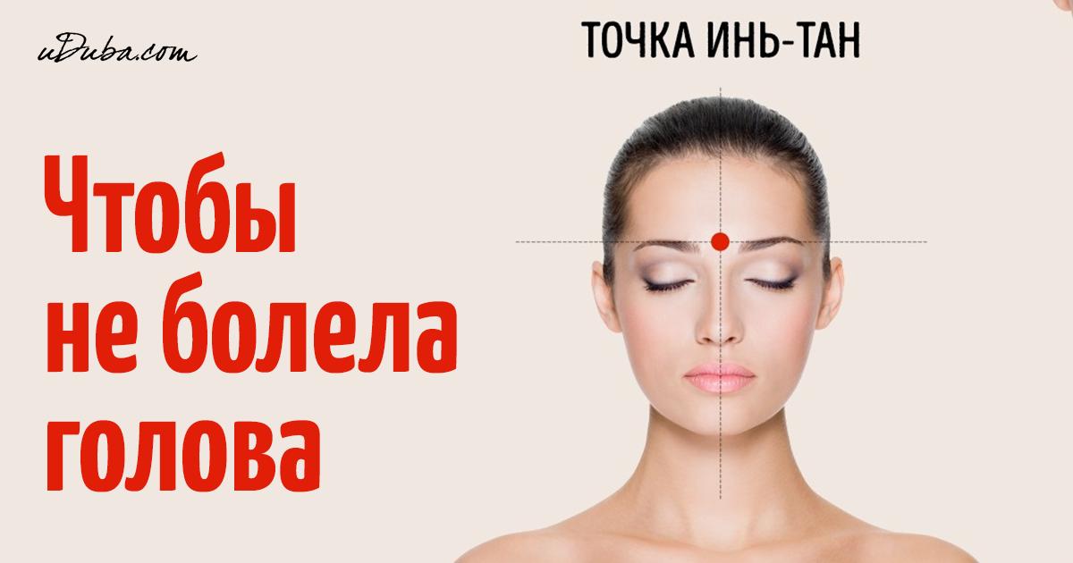 Лечение головной боли народными средствами в домашних условиях