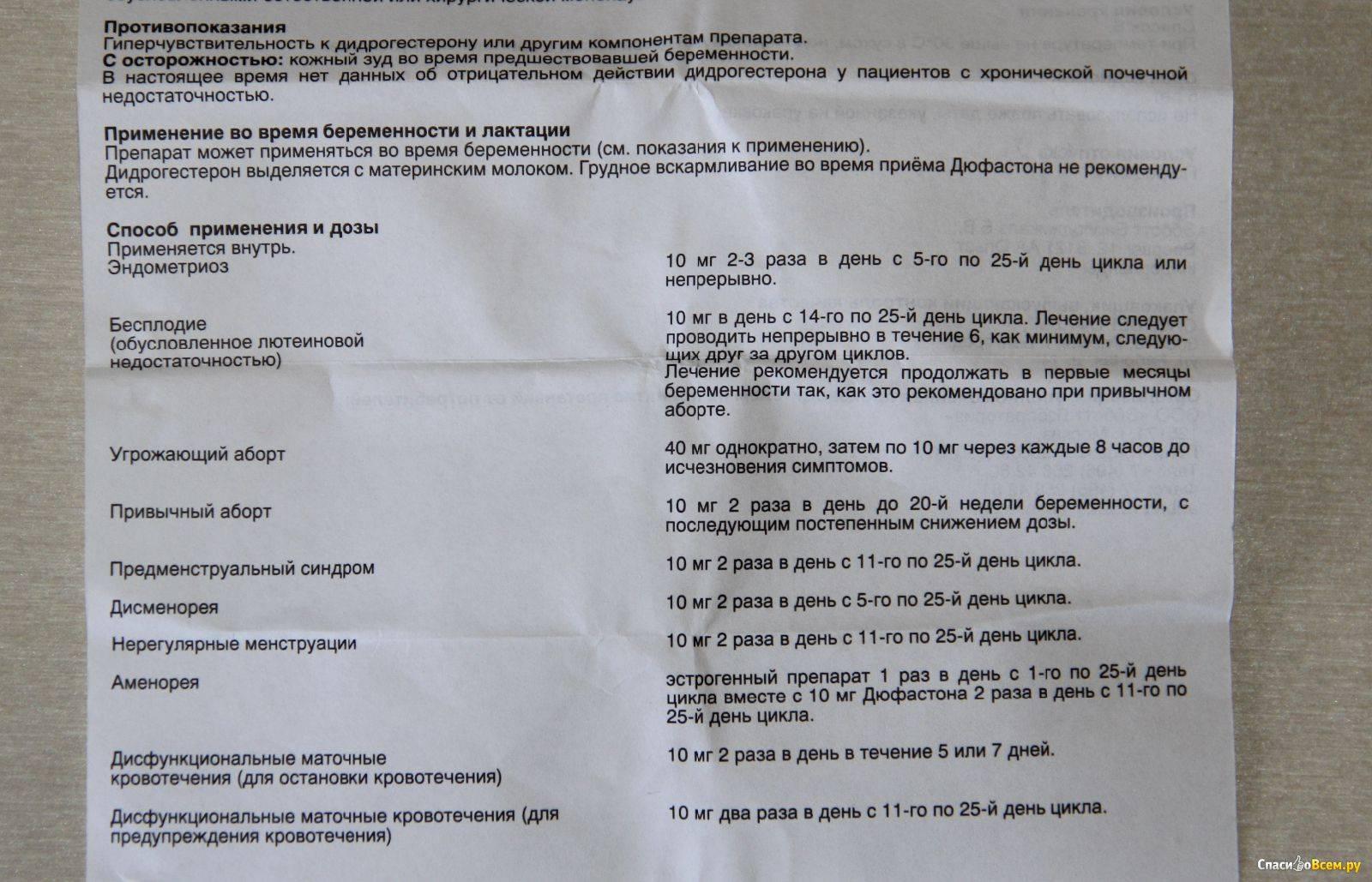 «дюфастон» при беременности: инструкция по применению
