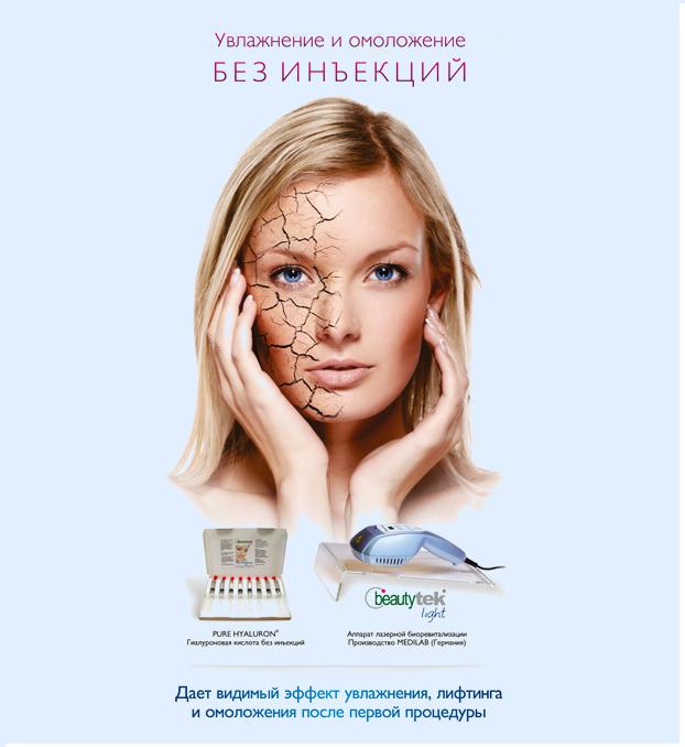Аппарат beautytek (бьютитек)