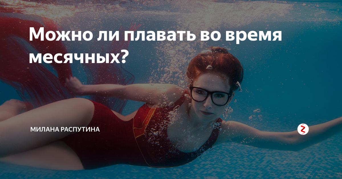 Можно ли купаться во время прихода месячных