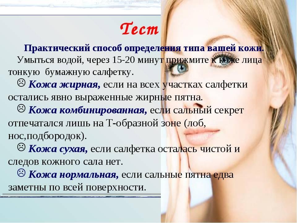 Как правильно определить свой тип кожи лица