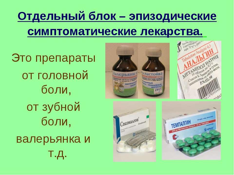 Сильные обезболивающие без рецептов при онкологии, переломах, от зубной боли, в спине, суставах