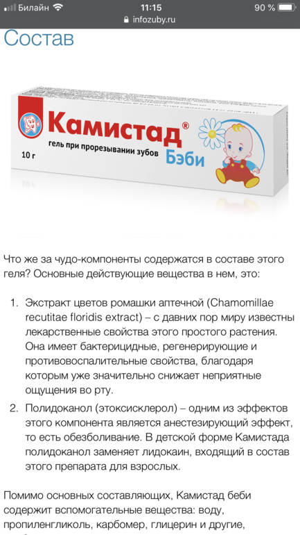 """Инструкция по применению геля """"камистад"""" и """"камистад беби"""" для детей"""