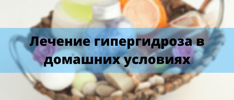 Действенные способы лечения гипергидроза