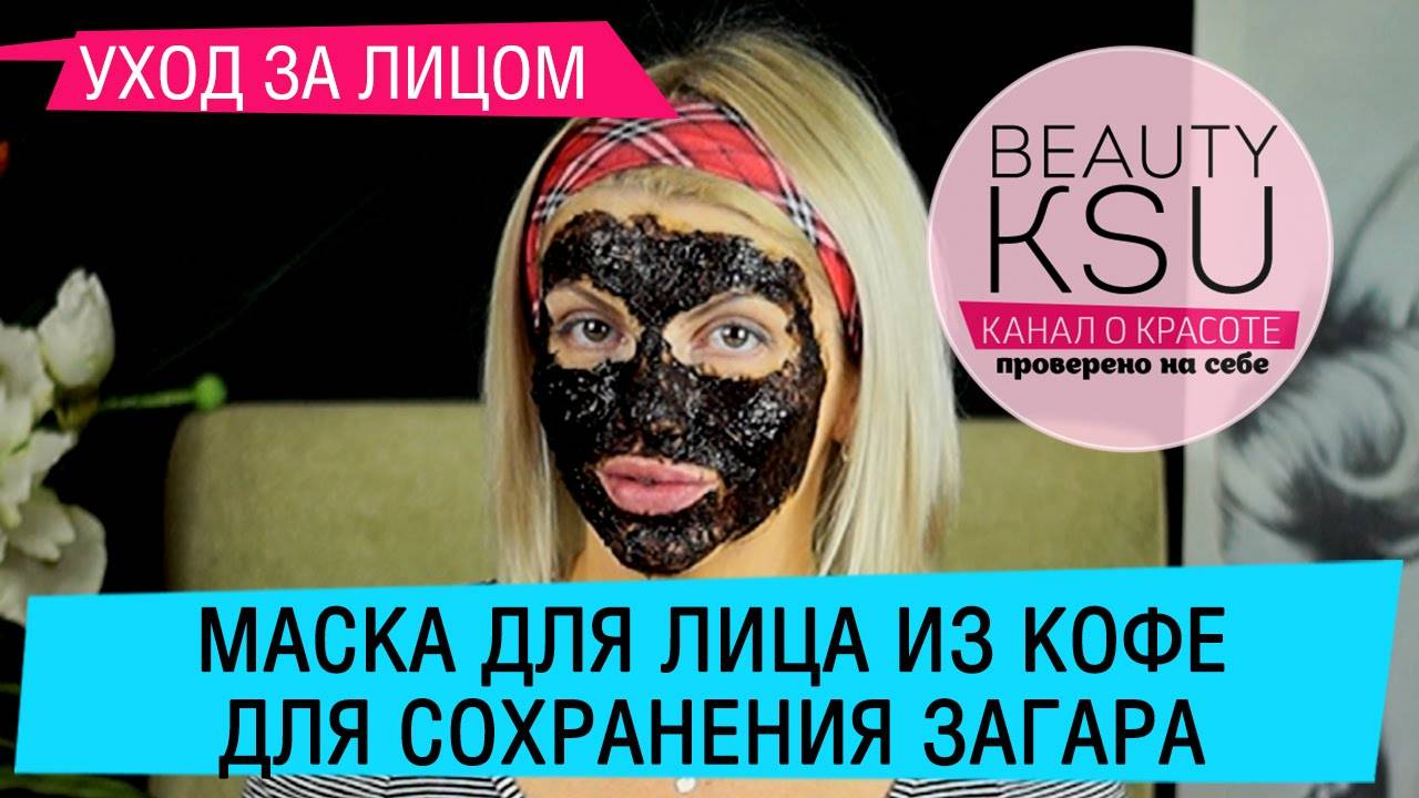 Рецепты ароматных и полезных масок из кофе для лица