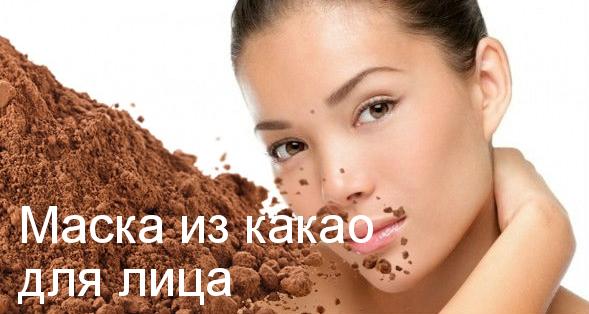 Лицо в шоколаде: польза маски в домашних условиях и 12 лучших рецепта