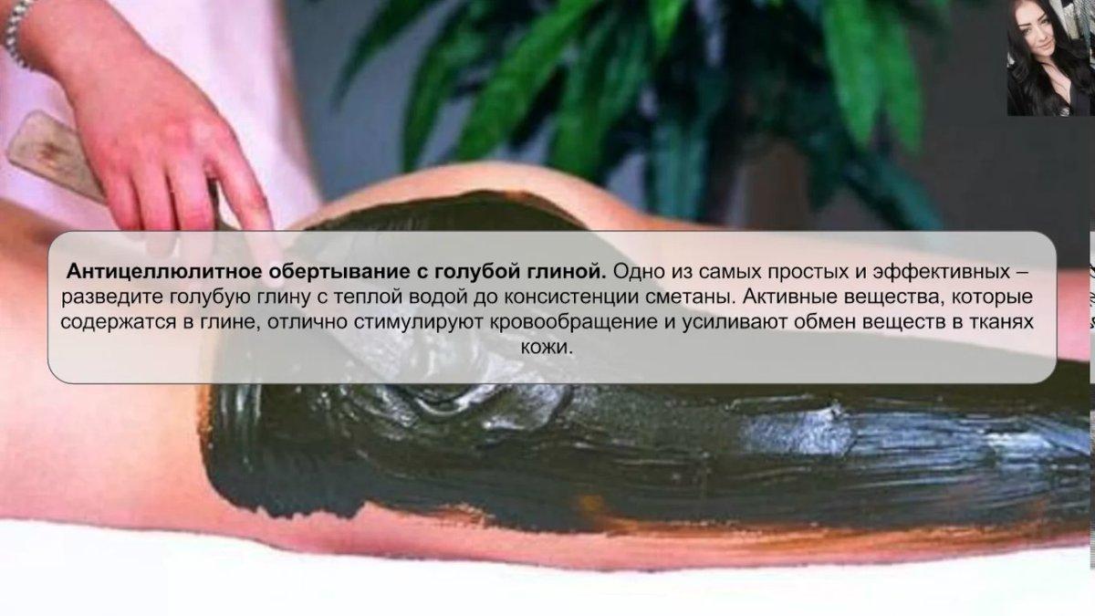 Обертывание с глиной от целлюлита: 5 рецептов