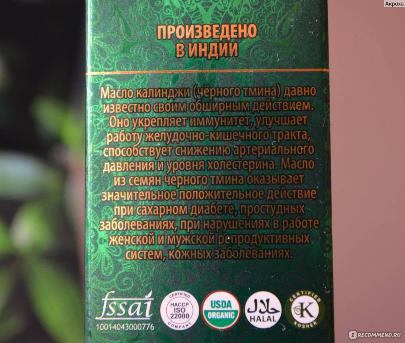Польза масла черного тмина для лица: рецепты эффективных масок и применение