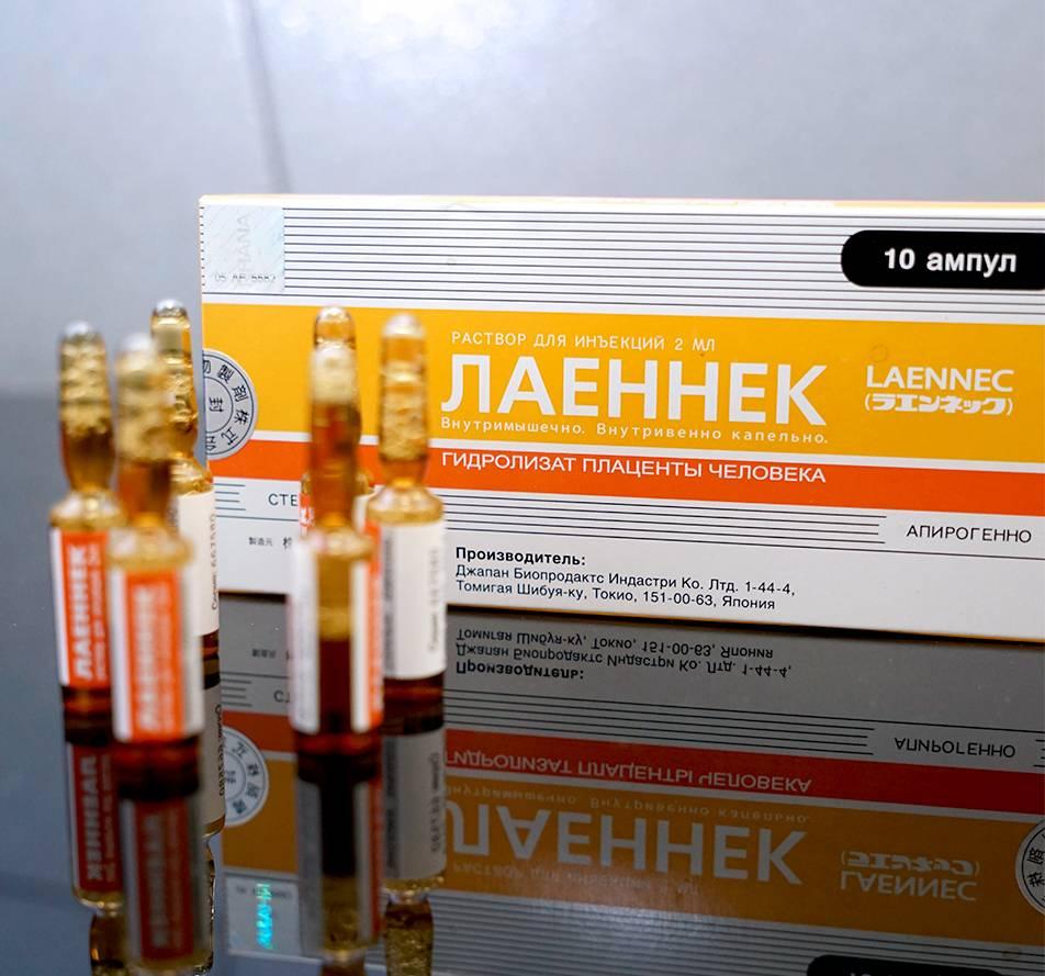 Laennec (лаеннек, лайнек) препарат в косметологии для омоложения кожи. лаеннек: показания, противопоказания и механизм действия уколы лаеннек