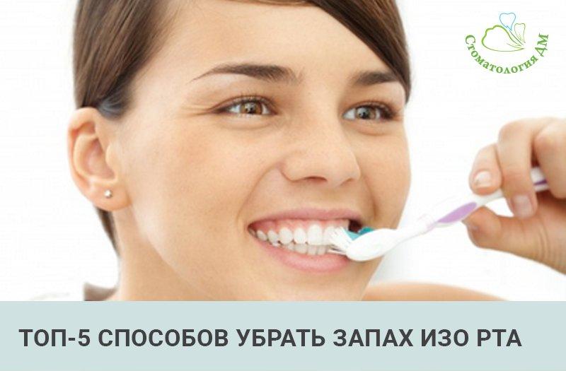 Как можно избежать и избавиться от плохого запаха изо рта