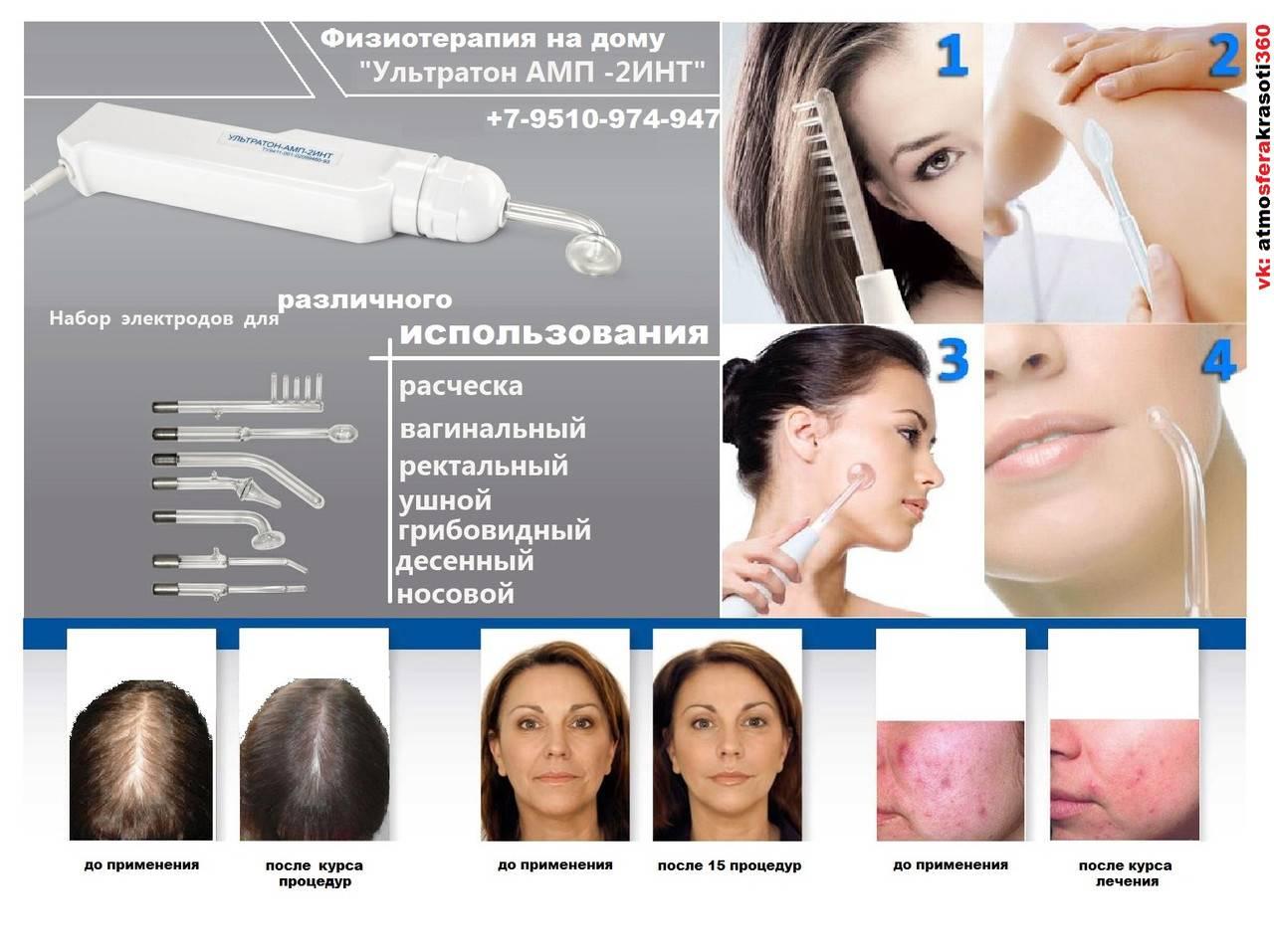 Используем дарсонваль для волос — описание и применение
