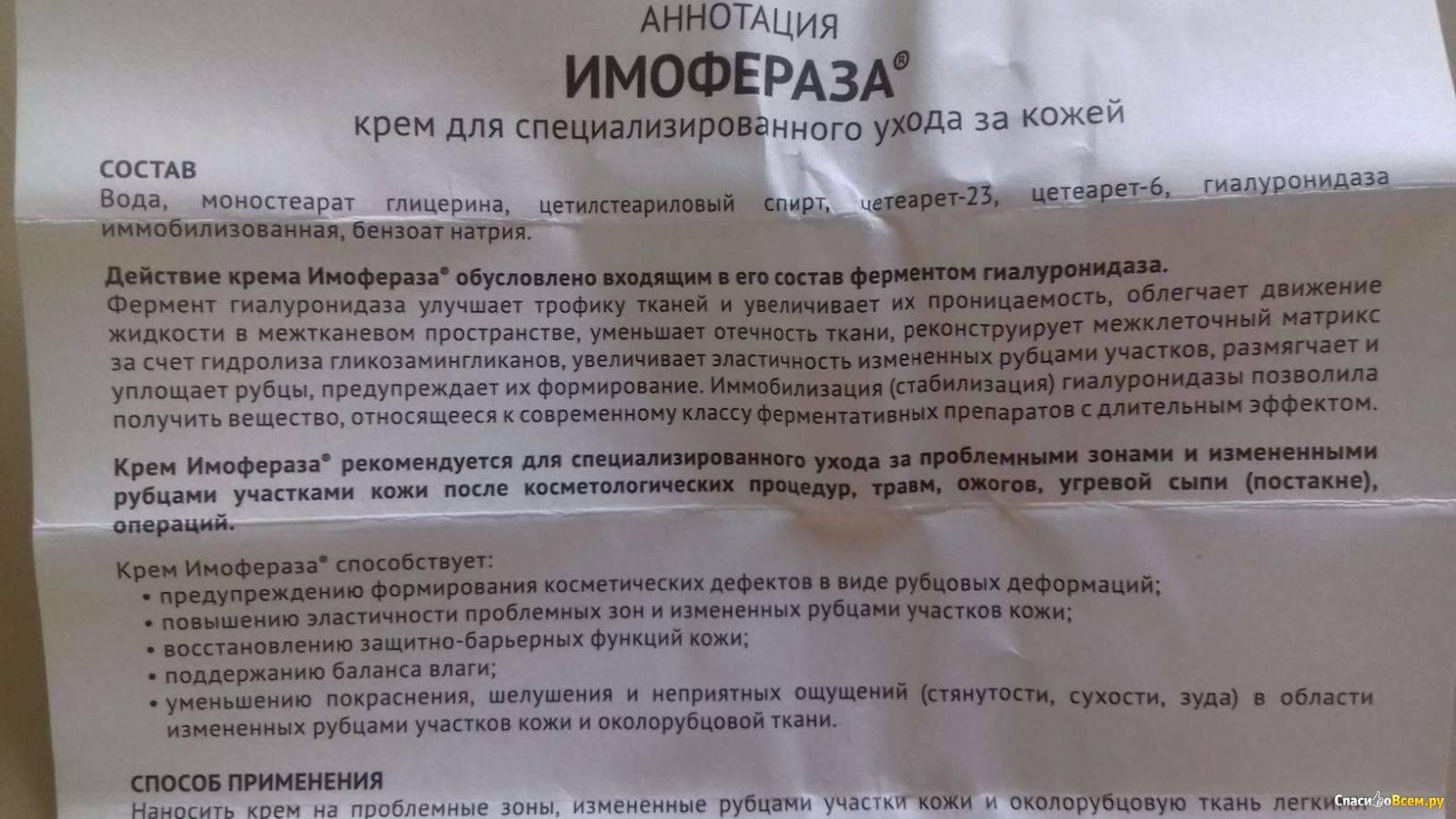 Инструкция по применению геля и крема скинорен, показания для использования