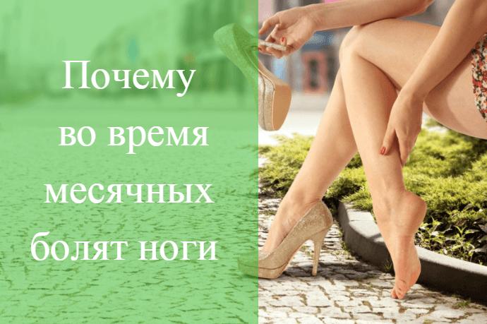 Почему болят ноги при менструации