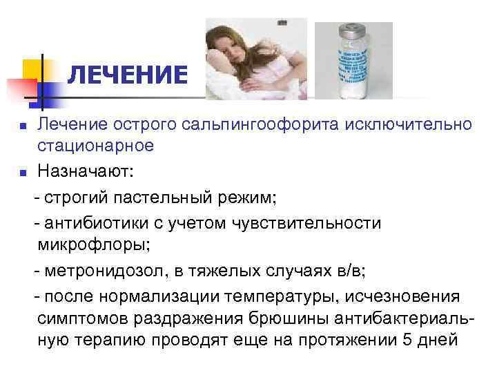 Аднексит у женщин. симптомы и лечение: антибиотики, свечи, народные средства