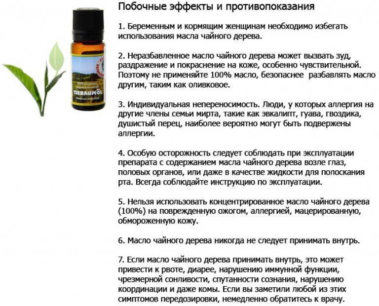Масло чайного дерева для лечения грибка ногтей