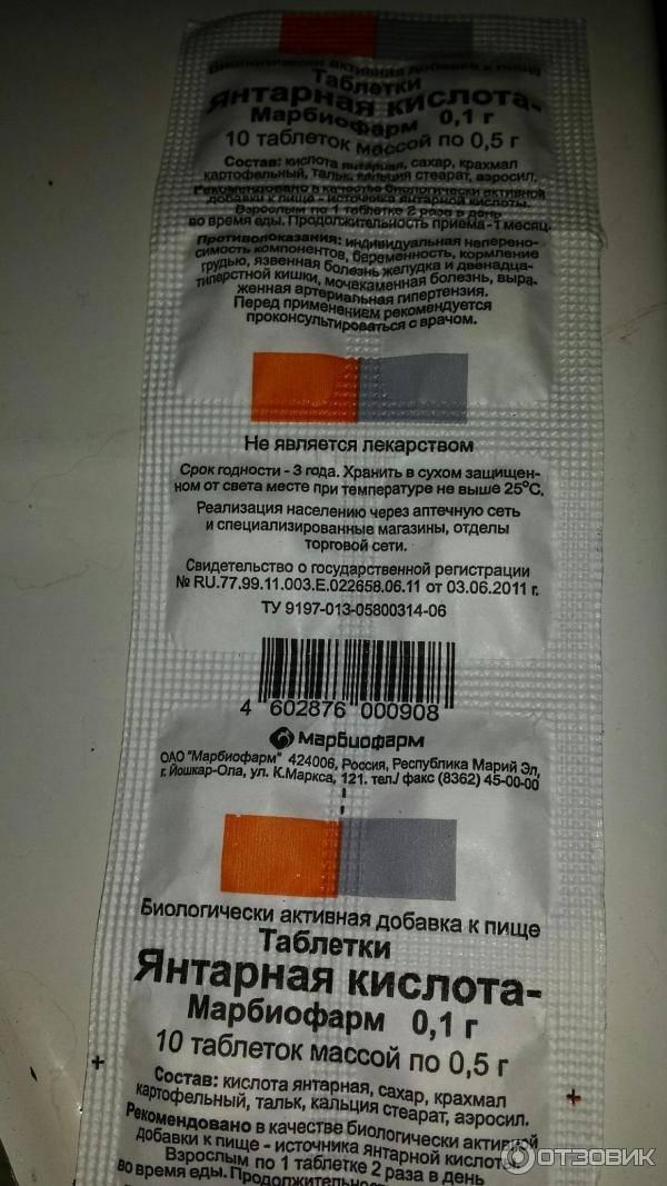 Янтарная кислота в уходе за кожей лица: эффективно и недорого