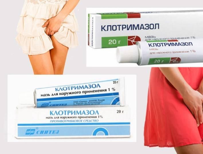 Клотримазол таблетки при молочнице противопоказания