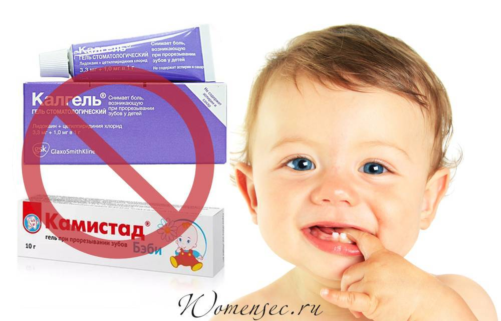 Гели при прорезывании зубов у ребенка