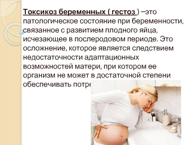Симптомы токсикоза и первые признаки