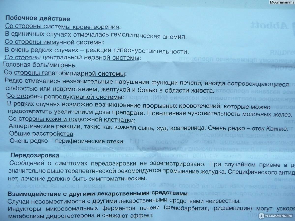 Дивигель при климаксе. инструкция по применению, отзывы гинекологов, женщин