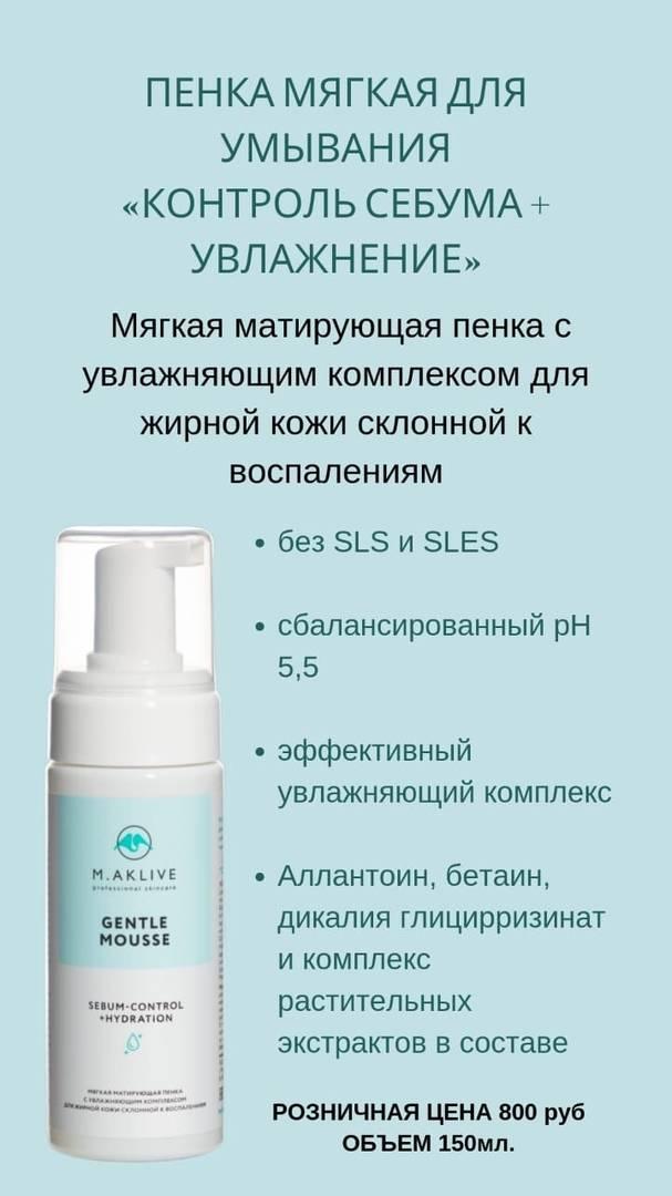 Для эффективной очистки кожи лица: рейтинг лучших пенок для умывания на 2020 год