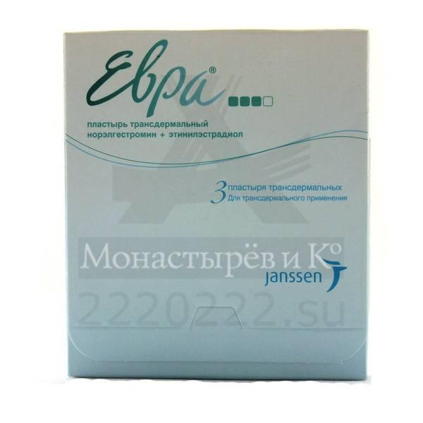 Контрацептив пластырь - противозачаточное средство для женщин лейкопластырь трансдермальный нового поколения
