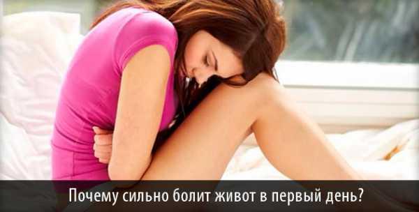 Почему возникают сильные боли во время месячных?